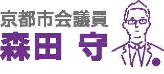 京都市会議員 森田守