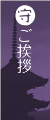 京都を守(まもる)
