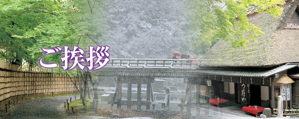 京都を守る