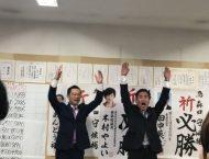 京都市会議員選挙、2回目の当選!昨夜遅くに決定