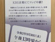 9月議会にて代表質問いたします!KBS京都にてテレビ中継されます!